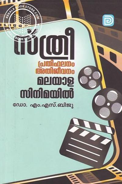 Cover Image of Book സ്ത്രീ പ്രതിഫലനം അതിജീവനം മലയാള സിനിമയില്