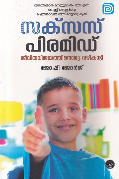 Cover Image of Book Success Pyramid Jeevitha Vijayathinoru Vazhikatti