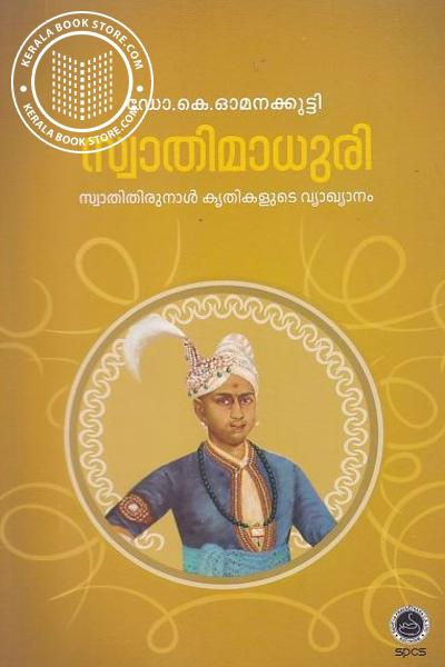 Cover Image of Book Swathimadhuri