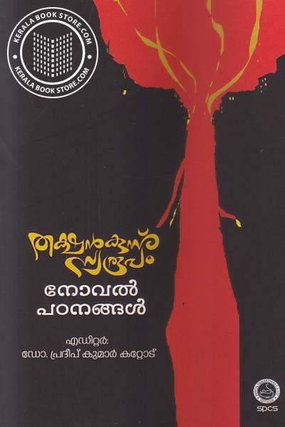 Image of Book Thakshankunnu Swaroopam Novel Patanangal