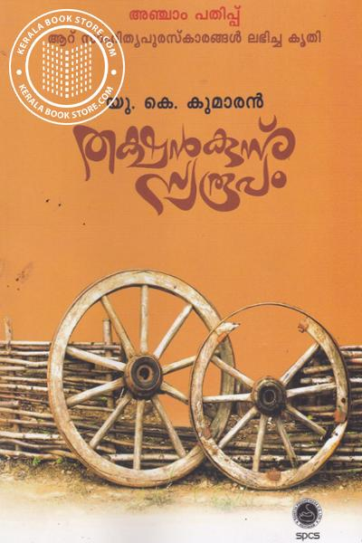 Cover Image of Book Thakshankunnu Swaroopam