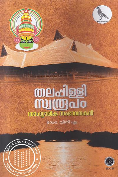 Cover Image of Book Thalappilly Swaroopam Samskarika Sambhavanakal