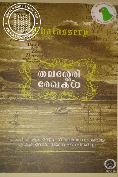 Cover Image of Book Thalassery Rekhakal