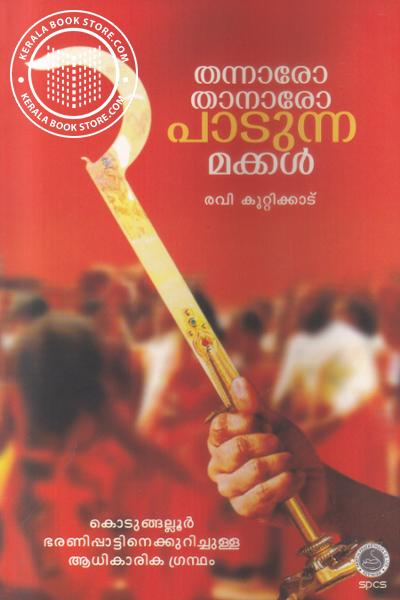 Image of Book Thannaro Thannaro Patunna Makkal