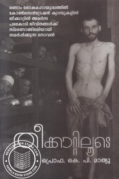 Cover Image of Book Theekkattiloote