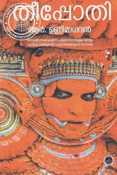 Cover Image of Book തീപ്പോതി
