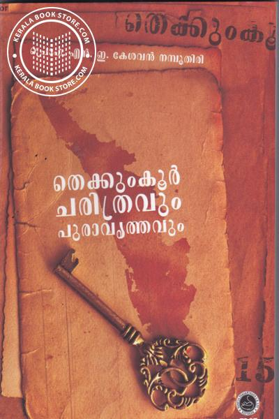 Cover Image of Book Thekkumkoor Charithravum Puravrithavum