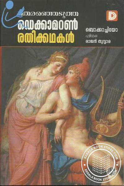 Cover Image of Book Therenjedutha Deckamaran Rathi Kathakal