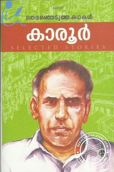 Image of Book Therenjedutha Kathakal - Karoor volum I