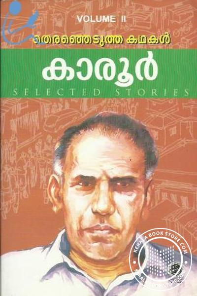 Cover Image of Book Therenjedutha Kathakal - Karoor volum II