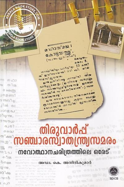 Cover Image of Book തിരുവാര്പ്പ് സഞ്ചാര സ്വതന്ത്ര്യസമരം നവോത്ഥാന ചരിത്രത്തിലെ ഒരേട്