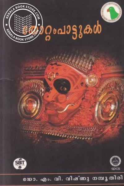 Cover Image of Book Thottampattukal