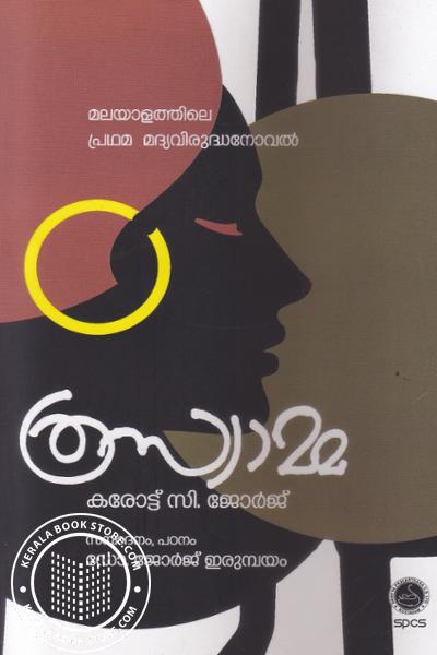 Image of Book Threessiamma