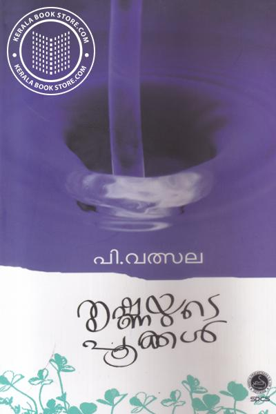 Cover Image of Book Thrushnayute Pookkal