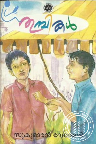 Cover Image of Book Thumbikal