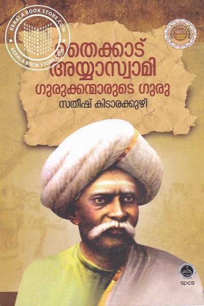 Cover Image of Book തൈക്കാട് അയ്യാസ്വാമി ഗുരുക്കന്മാരുടെ ഗുരു