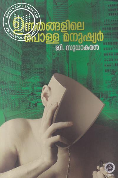 Cover Image of Book Unnathangalile Polla Manushyan