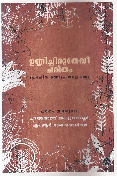 Cover Image of Book Unnichiruthevee Charitram