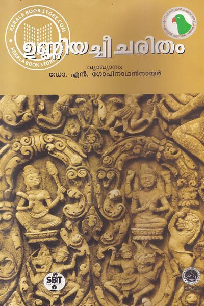 Image of Book Unniyachee Charitham