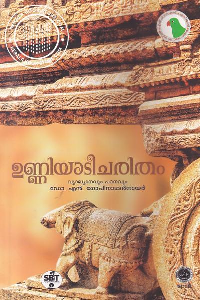Cover Image of Book ഉണ്ണിയാടീചരിതം