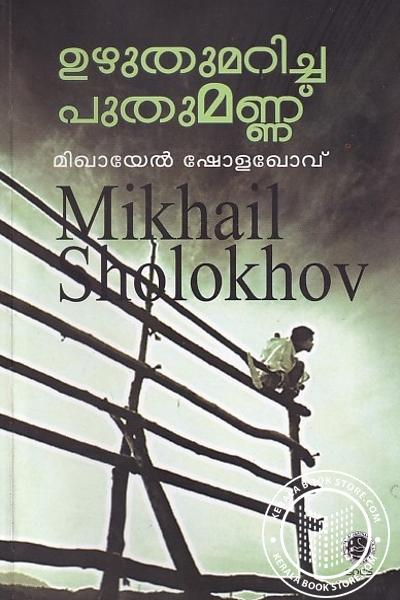 Cover Image of Book ഉഴുതുമറിച്ച പുതുമണ്ണ്