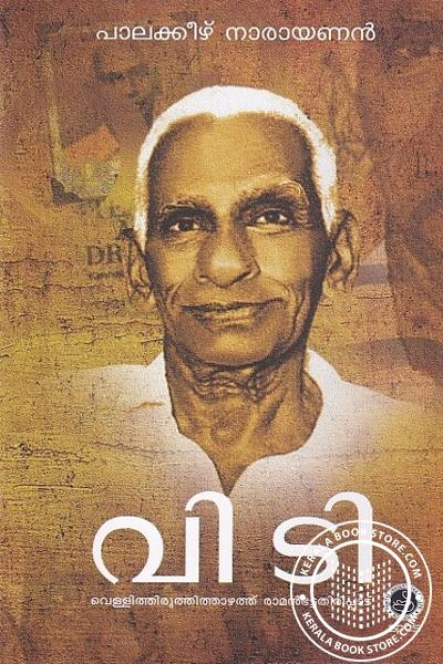 Cover Image of Book വി ടി