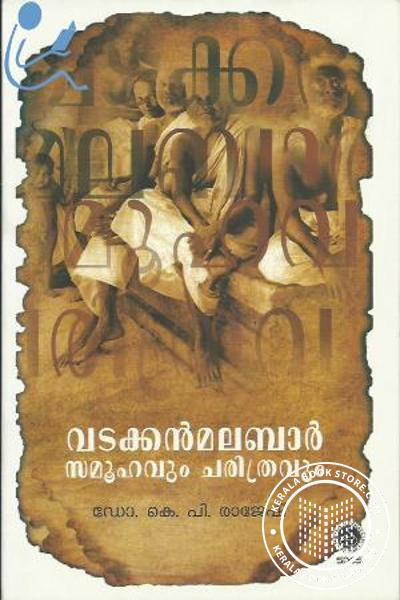 Cover Image of Book Vadakkan Malabar Samoohavum Charithravum