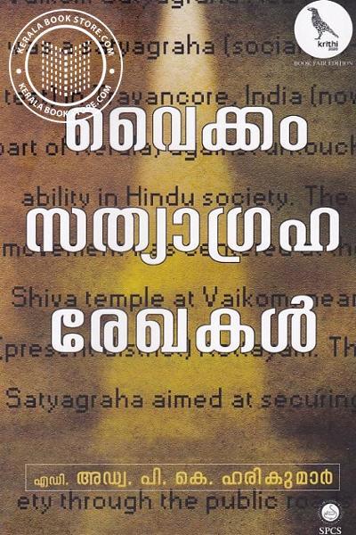 Cover Image of Book വൈക്കം സത്യാഗ്രഹരേഖകള്
