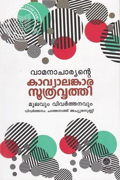 Image of Book വാമനാചാര്യന്റെ കാവ്യാലങ്കാര സൂത്രവൃത്തി