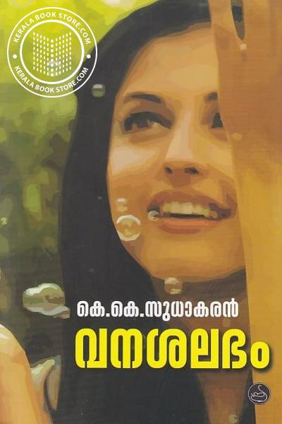 Cover Image of Book വനശലഭം
