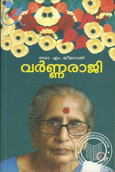 Cover Image of Book Varnaraji