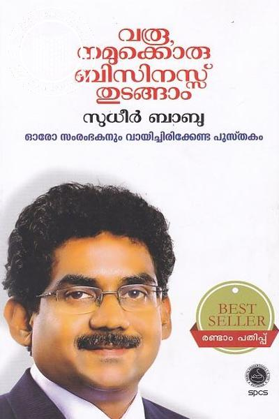 Cover Image of Book Varoo Namukkoru Business Thutangam