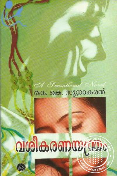 Cover Image of Book Vaseekarana Yanthram