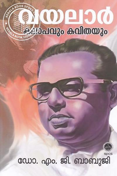 Image of Book Vayalar Kalapavum Kavithayum