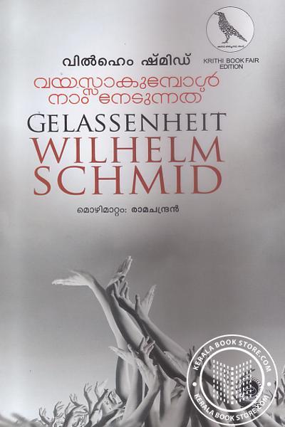 Cover Image of Book വയസ്സാകുമ്പോള് നാം നേടുന്നത്