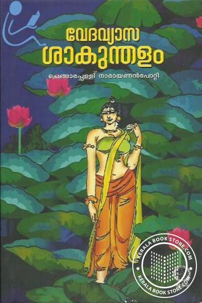 Cover Image of Book വേദവ്യാസ ശാകുന്തളം