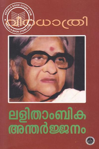 Image of Book Veeradhathri