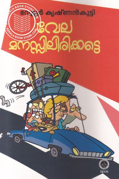 Cover Image of Book Vela Manasilirikkatte
