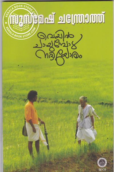 Cover Image of Book Veyil Chayumpol Nadiyoram