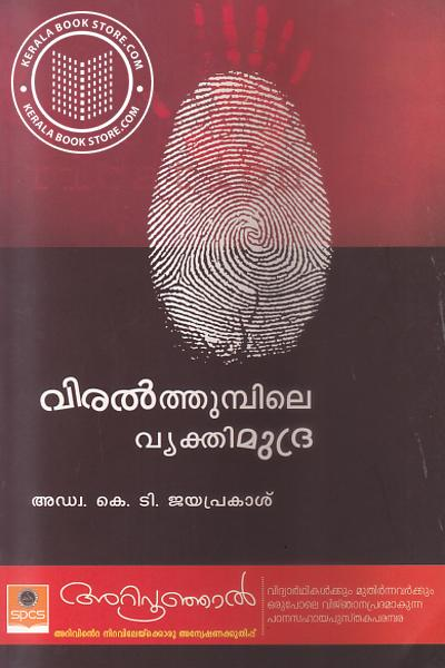 Image of Book Viralthumpile Vyakthimudra