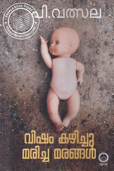 Cover Image of Book വിഷം കഴിച്ചു മരിച്ച മരങ്ങള്