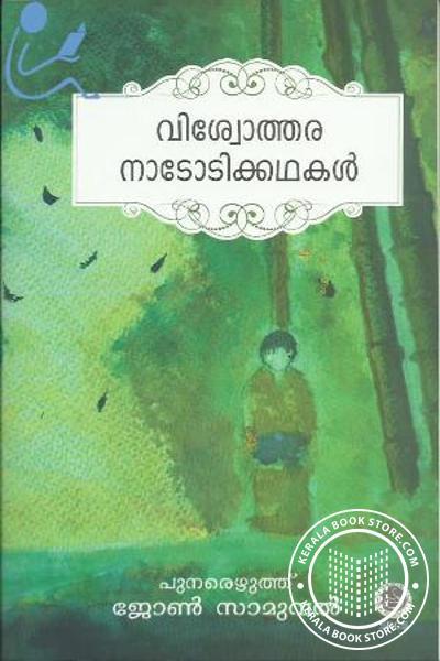 Cover Image of Book Vishvethara Naadodi Kathakal