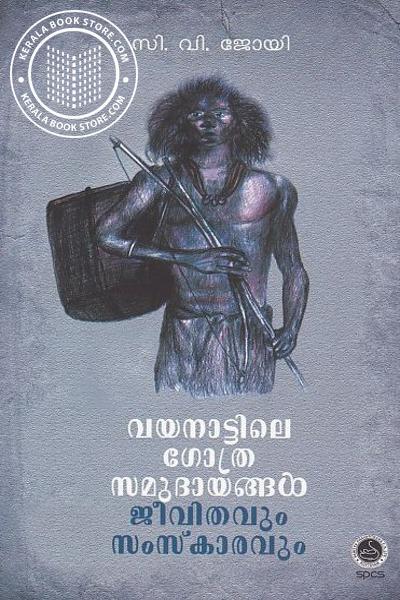 Cover Image of Book വയനാട്ടിലെ ഗോത്ര സമുദായങ്ങള് ജീവിതവും സംസ്കാരവും