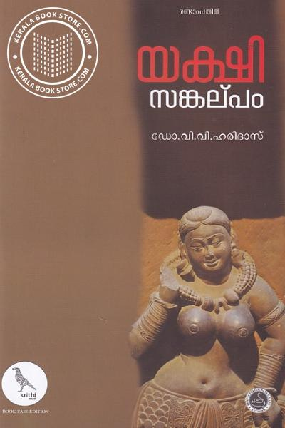 Cover Image of Book യക്ഷി സങ്കല്പം