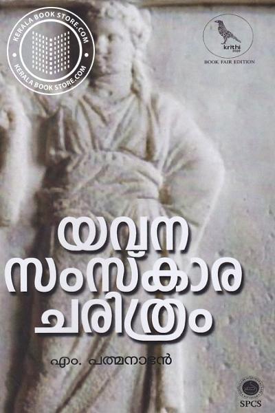 Cover Image of Book യാവന സാംസ്കാര ചരിത്രം