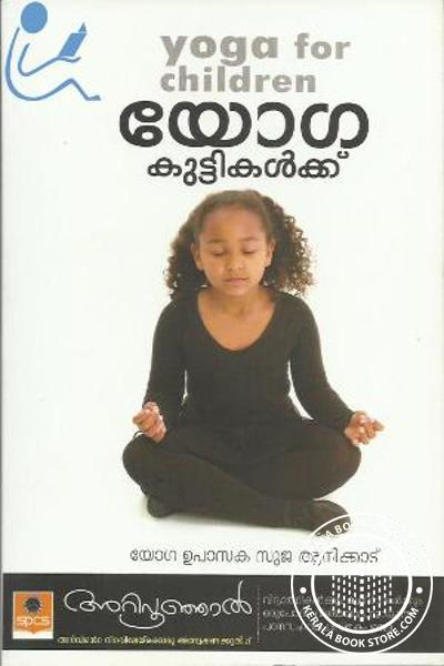 Cover Image of Book Yoga Kuttikalkku