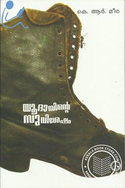 Cover Image of Book Yoodasinte Suvisesham