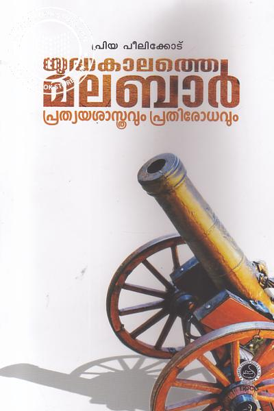 Cover Image of Book യുദ്ധകാലത്തെ മലബാര് പ്രത്യയ ശാസ്ത്രവും പ്രതിരോധവും