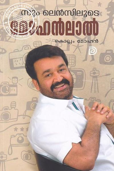 Cover Image of Book Zoom Lensiloode Mohananlal