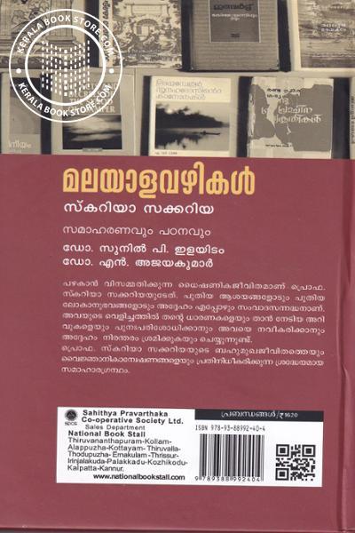 inner page image of മലയാള വഴികള് ഭാഗം - 1 2
